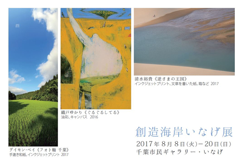 Inage展 Postcard Front